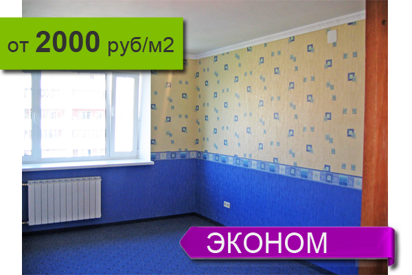 Ремонт квартир Киев - под ключ Лучшая цена за метр на