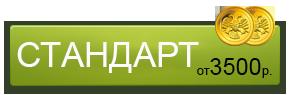 Ремонт квартиры в Вологде стандарт от 3500 руб.
