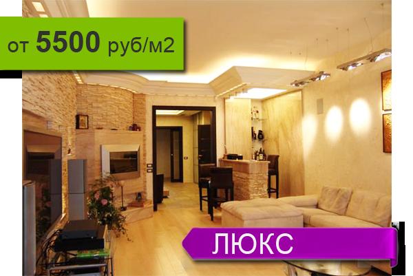 Ремонт квартир в Киеве - Качественный ремонт квартир под